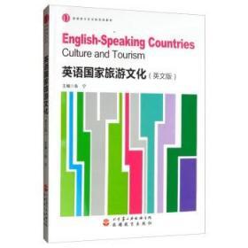 英语国家旅游文化(英文版)  [English-Speaking Countries Culture and Tourism]