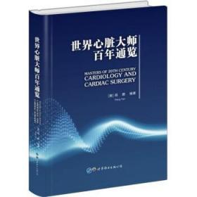 正版 世界心脏大师百年通览  9787519264062 上海世界图书出版公司  阎鹏  编著