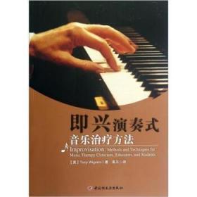 即兴演奏式音乐治疗方法(附光盘)