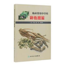 临床常用中草药彩色图鉴 谢宇刘学伟主编 2020年7月参考书