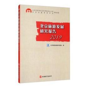 北京旅游发展研究报告2019