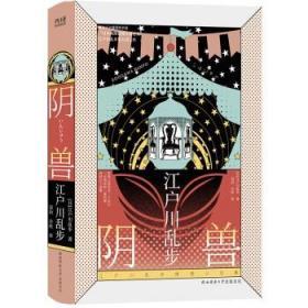 江户川乱步推理小说集:阴兽(精装 附浮世绘书签)二十个奇异的故事,写尽心底隐秘的角落