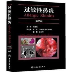 过敏性鼻炎第2版第二版韩德民 临床医学耳鼻咽喉科学 过敏性慢性鼻炎治疗书籍 鼻炎防治书籍 治疗鼻炎的