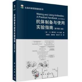 正版 抗体制备与使用实验指南(原书第二版)[美]G.C.霍华德 M.R.凯瑟 著 张建民等 译 生