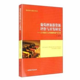 葡萄酒旅游资源评价与开发研究:以宁夏贺兰山东麓葡萄酒产区为例