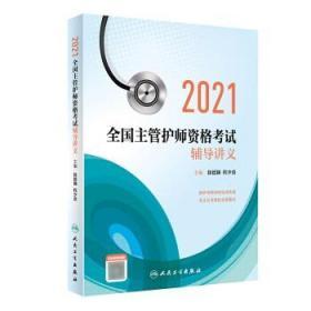 2021全国主管护师资格考试辅导讲义 新护考精神的完美体现 考点与考题的全面结合 徐德颖 程少贵