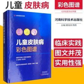 儿童皮肤病彩色图谱 虞瑞尧 杨杨编著 2019年1月出版 版次1  精装   河南科学技术