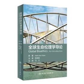 【 】全球生命伦理学导论 2021年4月参考书