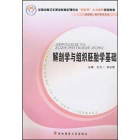 解剖学与组织胚胎学基础(供护理、助产等专业用)