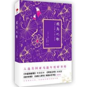 飞鸟之歌吉姆·林奇北京联合出版公司9787550271487 小说书籍