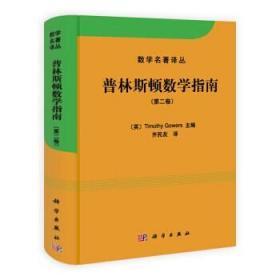 普林斯顿数学指南(第二卷)内容生动鲜活论文和条目都可以独立阅读对于数学专业的师生以及对数学感兴趣读