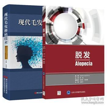 两本套装 现代毛发移植技术(精)+脱发 植发毛发移植技术整形美容外科学全书值得每一位皮肤科毛发专业
