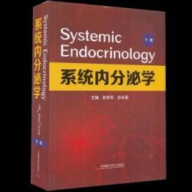 正版 系统内分泌学 下卷 主编赵家军 彭永德 中国科学技术9787504689825