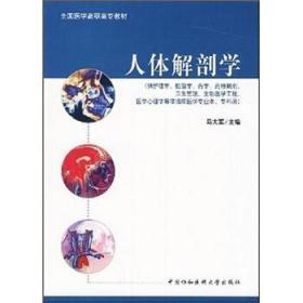 全国医学高职高专教材:人体解剖学