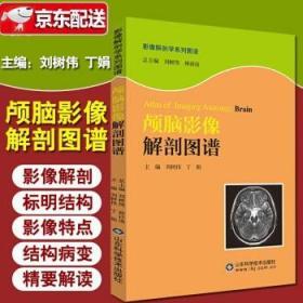 颅脑影像解剖图谱 影像解剖学系列图谱 刘树伟 丁娟主编 山东科学技术