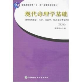 """现代毒理学基础(第2版)/普通高等教育""""十一五""""国家级规划教材"""