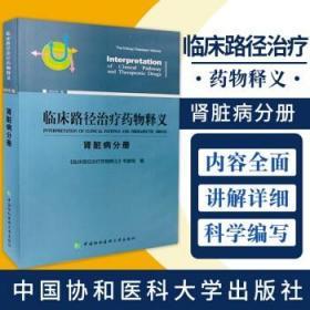临床路径治疗药物释义 肾脏病分册 9787567911406 中国协和医科大学 临床路径治疗