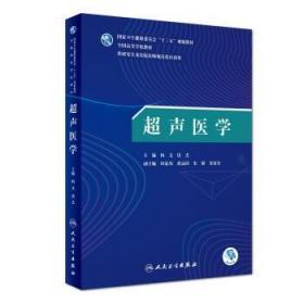 正版 超声医学 何文唐杰 十三五规划教材 供研究生及住院医师规范化培训用 人民卫生
