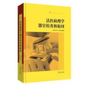 正版 法医病理学器官检查和取材 主编夏胜海 湖北科学技术9787570613519