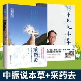 正版 采药去--在博物王国遇见中药(第2二版)+中振说本草   中国中医药
