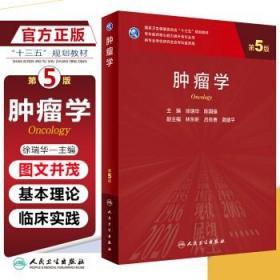 正版 肿瘤学(第5版)研究生教材 主编徐瑞华 陈国强 人民卫生9787117291552