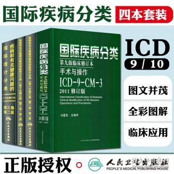 W 正版 全套4本疾病和有关健康问题的国际统计编码分类ICD-10 123卷+国际疾病分类