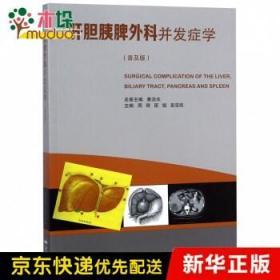 肝胆胰脾外科并发症学(普及版)