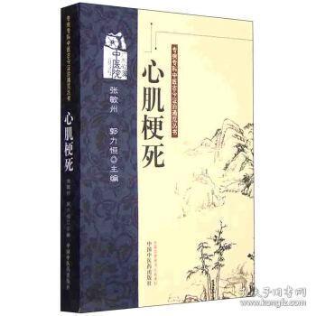 专病专科中医古今证治通览丛书:心肌梗死