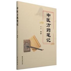 中医方药笔记