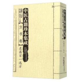 正版 正版 中医古籍珍本集成 方书卷是斋百一选方 中医系列图书 9787535784988 湖