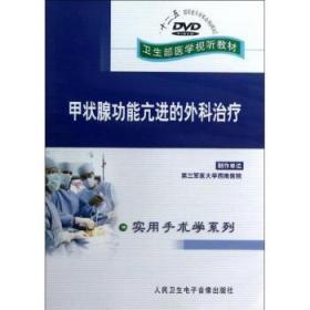 DVD甲状腺功能亢进的外科治疗(卫生部医学视听教材)/实用手术学系列 第三军医大学西南医院 著作