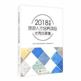 2018年度旅游人才培养项目优秀成果集
