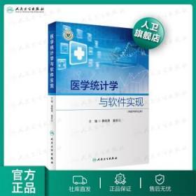 【 】医学统计学与软件实现 赛晓勇童新元主编 2021年1月参考书