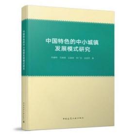 中国特色的中小城镇发展模式研究