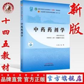 正版 中药药剂学 全国中医药行业高等教育十四五规划教材 中国中医药9787513268974