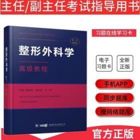 W 整形外科学高级教程 9787830051082 中华医学电子音像