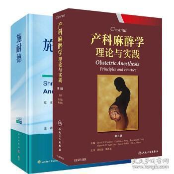 2本套装 Chestnut产科麻醉学理论与实践 第5版第五版+施耐德产科麻醉学原书第5五版妇产科麻醉