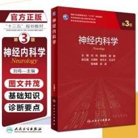 正版 神经内科学 第三版3版 主编刘鸣 崔丽英 谢鹏 人民卫生9787117312295