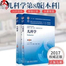 儿科学第8版人卫版 第八版儿科学 本科临床教材 网络增值服务 人民卫生