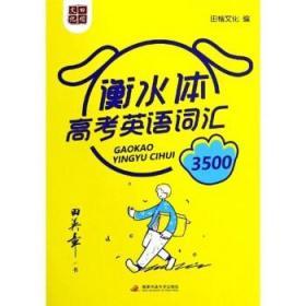 高考英语词汇3500(衡水体)