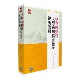 中华内热针大型系列临床教学视听教材