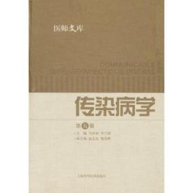 传染病学(第五版) 马亦林主编  2011-05-01出版 9787547805947 上海科学技