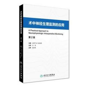 Z正版术中神经生理监测的应用 翻译版 王珏 主译 外科学 9787117236829 2017