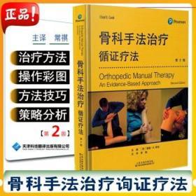 W 骨科手法治疗循证疗法 第2版 骨科手法治疗 临床检查 治疗与复查 查德 E 库克编著 9787