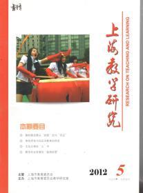 上海教学研究.2012年第5期