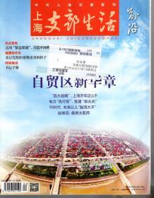 上海支部生活前沿.2019年第2、3期总第1342、1344期.2册合售