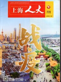 上海人大杂志.2020年2月刊