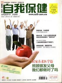 自我保健.2014年第1、2月刊.总第188、189期.2册合售