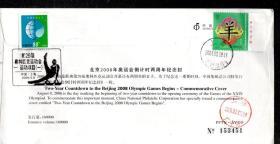 北京2008年奥运会倒计时两周年纪念信封.含邮票