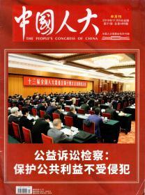 中国人大半月刊.2019年第11期